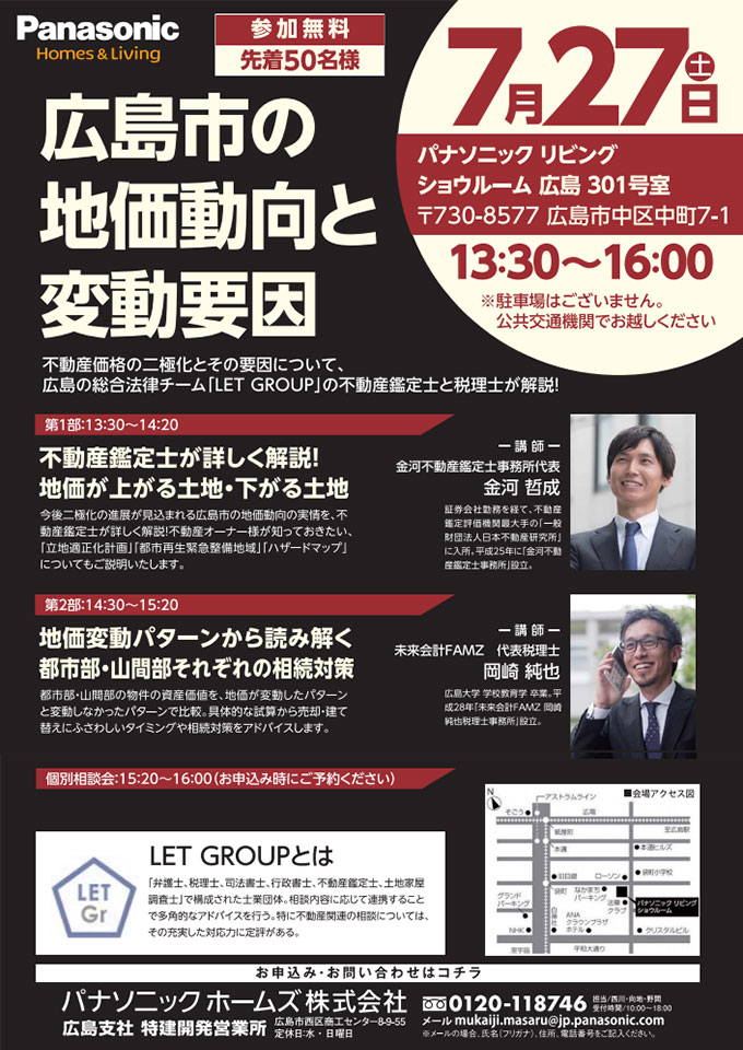 パナソニックホームズ株式会社様主催「広島市の地価動向と変動要因」セミナーチラシ