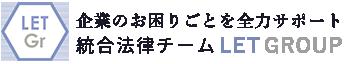 広島の統合法律チームLET GROUP(LETグループ)